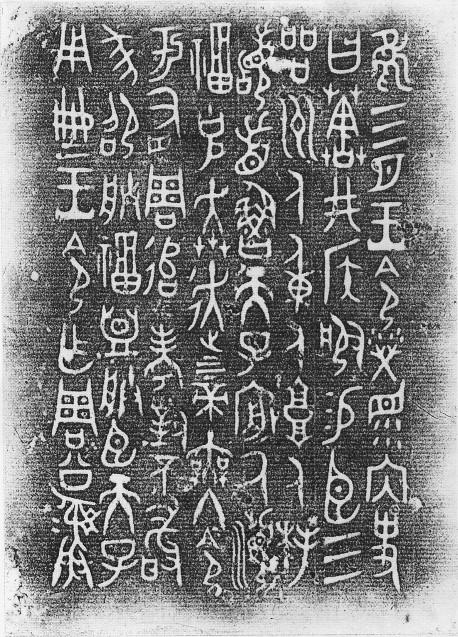 BabelStone Blog : Old Hanzi