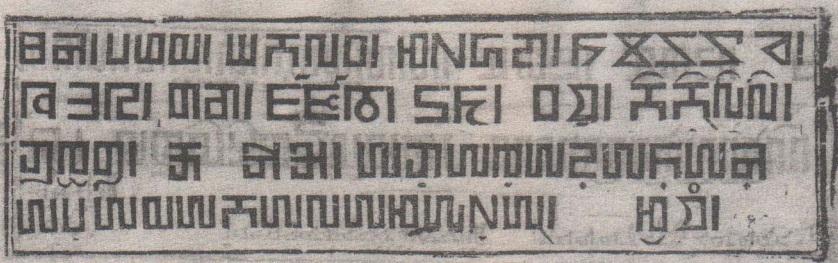 BabelStone Fonts : BabelStone Zanabazar